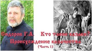 Сидоров Г.А. Кто такие казаки Происхождение казачества Часть 1