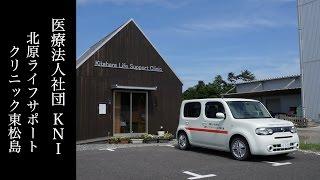 医療法人社団KNIの北原理事長は、八王子市内で救急救命センターを中...