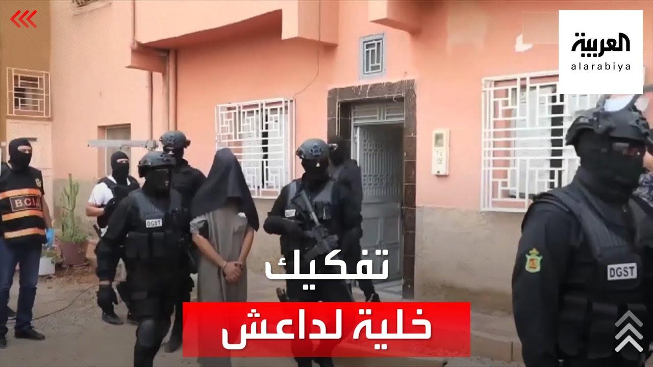 كيف نجحت أجهزة الأمن المغربية في تفكيك خلية تابعة لداعش؟  - نشر قبل 3 ساعة