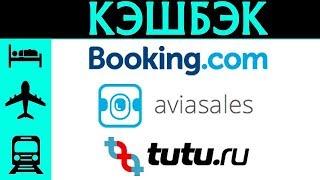 Лучший кэшбэк сервис для Букинг, Авиасейлс, Туту! Отели, гостиницы, билеты на самолёт жд, электрички