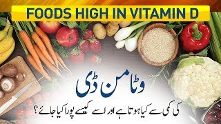This video is about healthy foods that can reduce vitamin d deficiency in urdu language. how to increase levels quickly. what kind of fruit has vit...