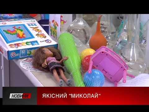 Третя Студія: Напередодні свята Миколая актуальною стає тема безпеки дитячих іграшок