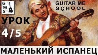 МАЛЕНЬКИЙ ИСПАНЕЦ на гитаре - видео урок 4/5 / tutorial with tabs Как играть на гитаре