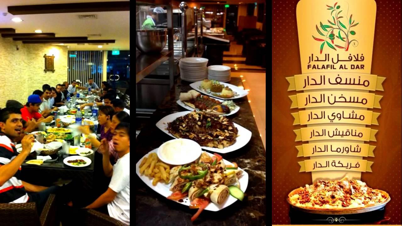 Restaurant Al Dar Paris