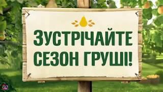 Украинская реклама сидр Сомерсби/Somersby - груша