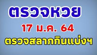 ตรวจหวย 17-01-64//ตรวจสลากกินแบ่งฯ 17 มกราคม 2564