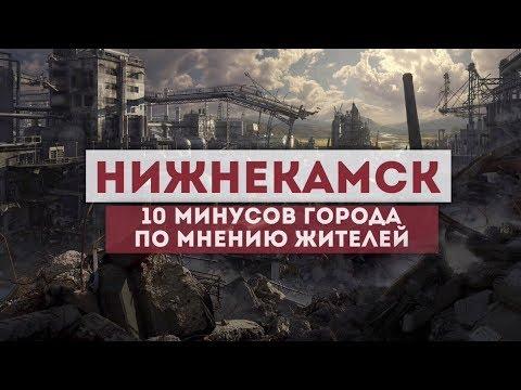Нижнекамск  10 минусов города