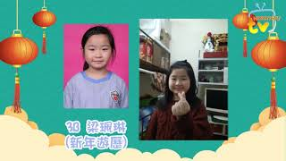 Publication Date: 2019-04-15 | Video Title: 卍慈校園電視台 自主學習假期 (2019農曆新年篇)