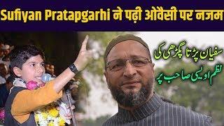 Sufiyan pratapgarhi ओवैसी साहब पर पढ़ी जबरदस्त नजम | Asaduddin Owaisi