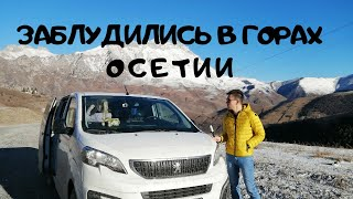 Потерялись в Кармадонском Ущелье. Путешествия Зимой по Горам Осетии на Машине