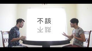 [翻唱] 不該 (原唱 周杰倫 & 張惠妹) - Covered by Dannybear