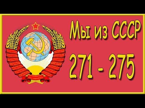 Мы из СССР 271, 272, 273, 274, 275 уровень. Ответы на игру