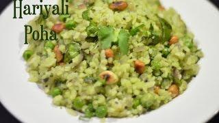 Hariyali Poha|Poha in green masala