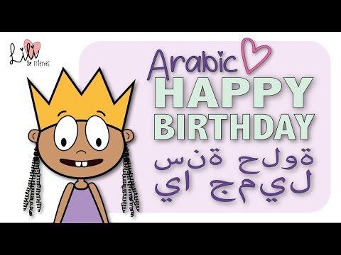 Happy Birthday (ARABIC) - سنة حلوة يا جميل