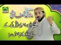 Download mp3 Punjabi Naat , Hafiz Muhammad Asif Chishti New Naat for free