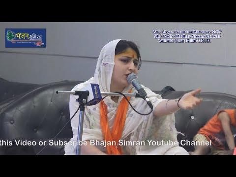 Madhavi Sharma ji    Sari Dunia Hai Diwani Radha Rani Apki    Khatu Shyam bhajan    Bhajan Simran