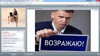 ЭФФЕКТИВНАЯ РАБОТА С ВОЗРАЖЕНИЯМИ  Спикер ЯНА ЧЕБОТАРЬ