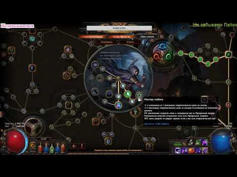 Path Of Exile 3.7 - проходим игру Эсенс дрейн