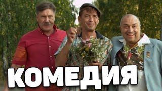 """ОЧЕНЬ СМЕШНАЯ РУССКАЯ КОМЕДИЯ! ДЛЯ ВСЕЙ СЕМЬИ! """"Страусиная ферма"""" РОССИЙСКИЕ КОМЕДИИ, НОВИНКИ КИНО"""