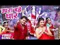 2017 का सबसे हिट देवी भजन - Pramod Premi - Upra Bahe Dhar - Pujela Jag Mai Ke - Bhojpuri Devi Geet