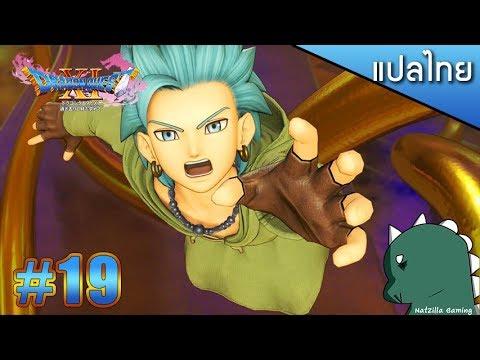 จะส่งมือให้ถืงเธอ_ Dragon Quest XI #19