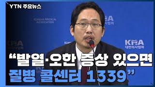 [현장영상] 의협,