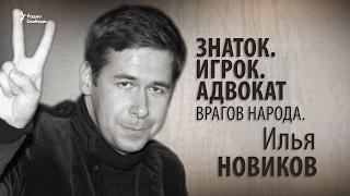Знаток  Игрок  Адвокат врагов народа  Илья Новиков  Анонс
