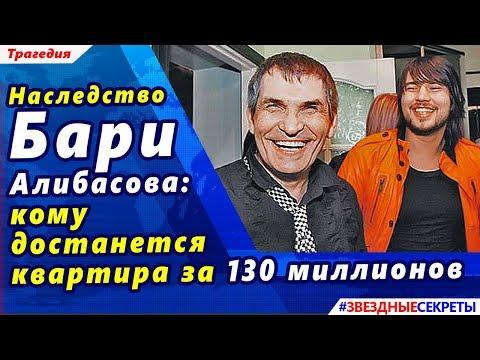 🔔 Наследство Алибасова: кому достанется квартира за 130 миллионов