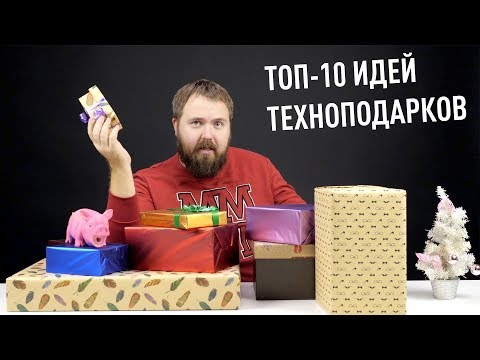 TOП-10 идей техноподарков