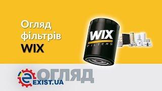 Огляд фільтрів Wix | Обзор автомобильных фильтров Wix: топливный, воздушный, масляный. Отзывы.