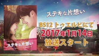 2017年1月14日(土)放送スタート! チョン・イル、チン・セヨンのインタ...