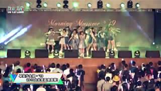 早安少女組。'19(モーニング娘。'19)台北見面會直擊!粉絲應援聲超給力!│我愛偶像 Idols of Asia