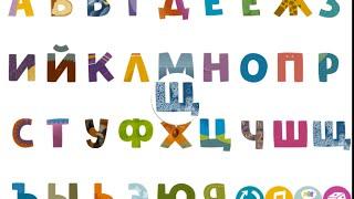 Обучающее видео для детей. Учим русский алфавит. Азбука - Карточки