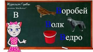 🎓 Урок 19. Учим букву В, читаем слоги, слова и предложения вместе с кисой Алисой. (0+)