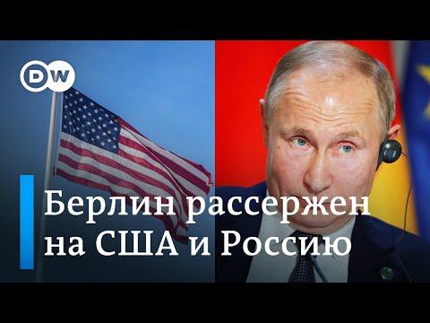 Почему слова Путина немцы сочли дезинформацией и как реагируют на атаку США. DW Новости (13.12.2019)