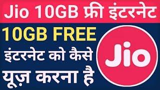 Jio New offer 10GB Daily 100% free data - Videourl de