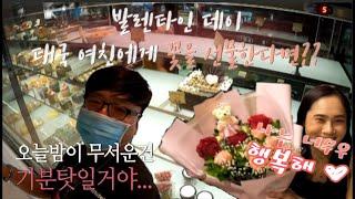 로리의 태국 여자친구가 꽃을 발렌타인 데이에 받고 싶다는데 눈치없는 한국남자 로리는...