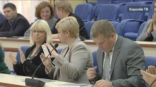 Королёвские чиновники прошли дистанционное обучение