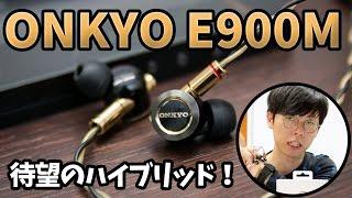 待望!あのE700Mの上位モデルONKYO E900Mが国内発売!今度はハイブリッド型だ!