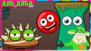 КРАСНЫЙ МЯЧ 2 Игровой мультик Красный Шар Red Ball и Розовый Шар #5 Космический Ёжик Мульт для детей