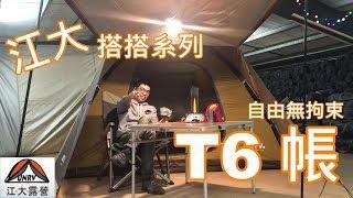 【江大搭搭】 第三集 前後雙庭 輕鬆大空間 自由無拘束 UNRV T6帳【江大露營裝備】