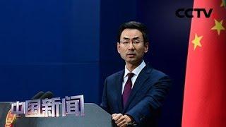 [中国新闻] 中国外交部:美干扰中巴经济走廊建设用心险恶 | CCTV中文国际