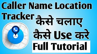 caller name location tracker app kaise use kare।how to use caller name location tracker। APPHOME screenshot 3