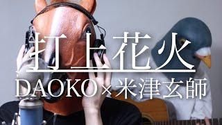 ウマすぎ注意 ︎ 打上花火 DAOKO 米津玄師 歌詞付 映画 打ち上げ花火 下から見るか横から見るか 主題歌 鳥と馬が歌うシリーズ