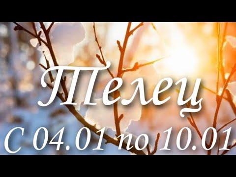 Прогноз на неделю с 4 по 10 января 2021 года для представителей знака зодиака Телец