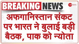 Breaking News: अफगानिस्तान संकट पर भारत ने बुलाई बैठक | NSA Meeting | India On Afghanistan Crisis