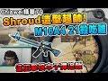 M16A4我只服家偉!! 21殺暴力吃雞 Shroud新專屬造型超帥|絕地求生 PUBG|Chiawei實況精華#79