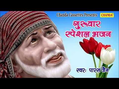 गुरुवार स्पेशल भजन : आज गुरुवार है साई जी का वार है    Paras Jain Most Popular Sai Bhajan