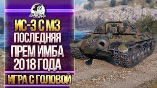 [Гайд] ИС-3 с МЗ - ПОСЛЕДНЯЯ ПРЕМ ИМБА 2018 ГОДА.