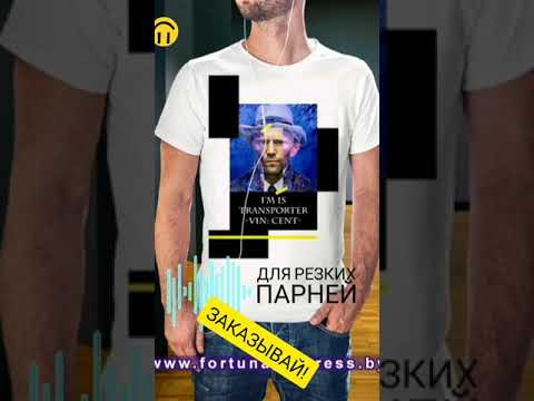 Хочешь футболку с прикольными надписями? Дерзкие принты.